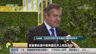 [中国财经报道]巴西:期待中美经贸摩擦尽快消除| CCTV财经