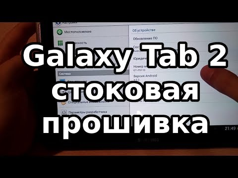 Как прошить планшет Samsung Galaxy Tab 2 стоковой прошивкой.