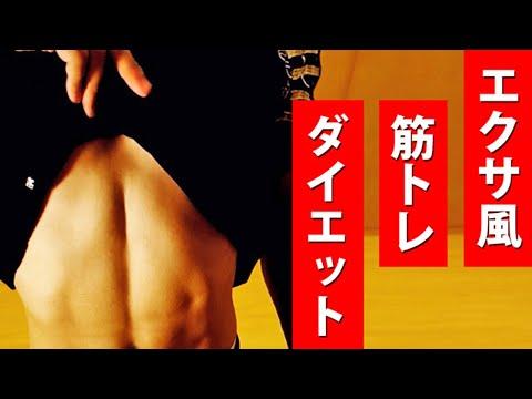 ダイエットに効果的な「有酸素筋トレ」でお腹・二の腕・お尻を引き締める