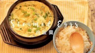 Steamed Eggs | 鸡蛋羹 5 Mins Breakfast | 5分钟早餐系列