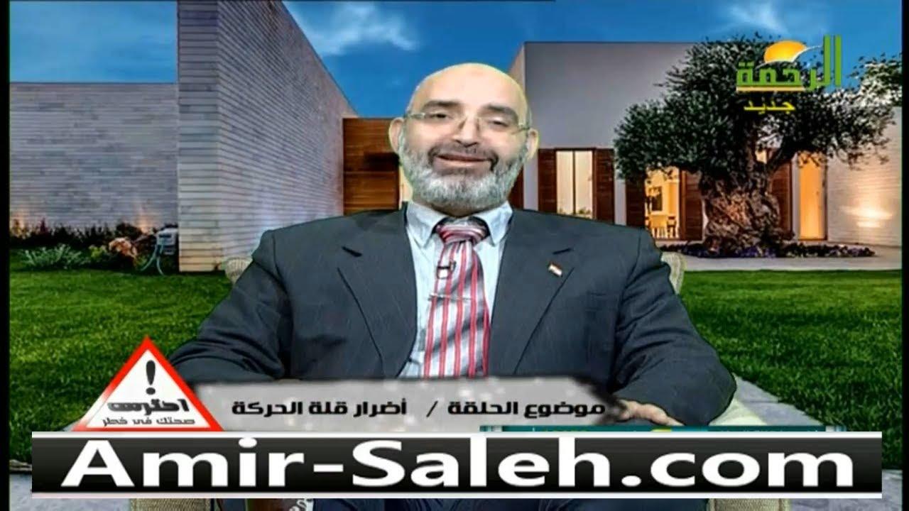 أضرار قلة الحركة | الدكتور أمير صالح | احترس صحتك في خطر