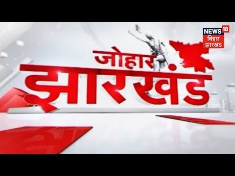 झारखंड की ताजा खबरें | JOHAR JHARKHAND | OCTOBER 23, 2018