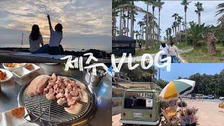 [제주 브이로그] #7 제주 2박 3일 여행 vlog …
