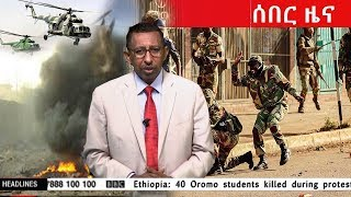 ESAT Breaking News Two Mi 35 Attack Helicopter Pilots