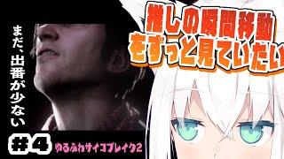 ゆるふわサイコブレイク2【#4】
