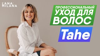 Проф. уход для волос Таhe