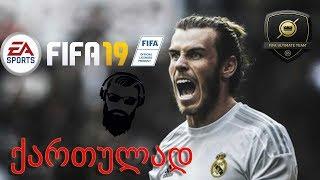 FIFA 19 ULTIMATE TEAM ნაწილი 10 სასწაული პაკი