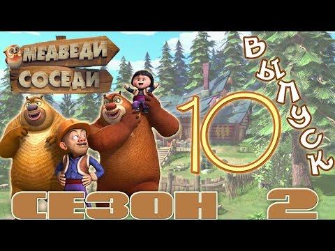 Медведи-соседи 🐻   1 сезон 23 серия   Машина Вика   Мультики детям