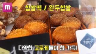 송정역시장 '고로케 삼촌' 존맛!