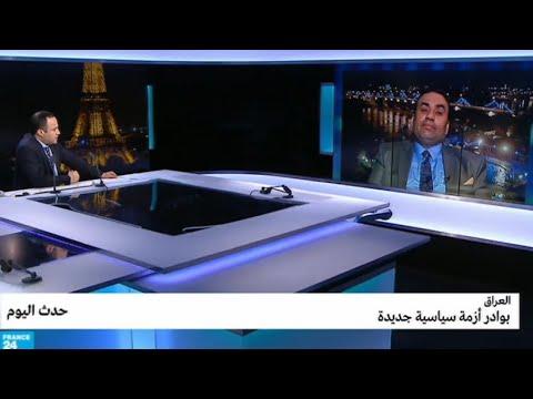 العراق: بوادر أزمة سياسية جديدة  - نشر قبل 2 ساعة