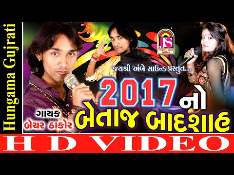 Bechar Thakor Live Program 2017 | Chadaliyo Hede Utavaro | New Gujarati Song