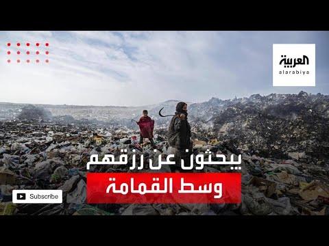 مشاهد مؤلمة لسوريين يبحثون عن الطعام في القمامة  - نشر قبل 39 دقيقة