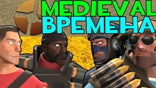 Охренительная игра в Team Fortress 2 #35 •СРЕДНЕВЕКОВЫЙ БЕСПРЕДЕЛ•