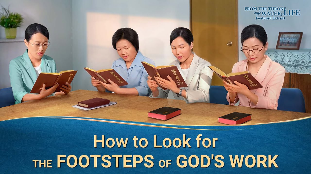 "Gospel Movie Extract 1 From ""From the Throne Flows the Water of Life"": How to Look for the Footsteps of God's Work"