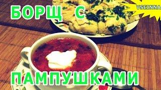 Украинский борщ с пампушками | рецепт приготовления борща