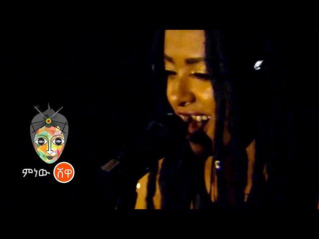 Ethiopian Music : Casiopia (Alehu) ካስዮፕያ (አለሁ) - New Ethiopian Music 2021(Official Video)