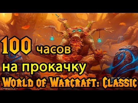 Быстрая прокачка на старте World of Warcraft: Classic