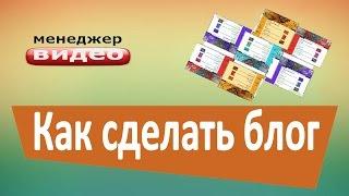 Мы знаем как сделать свой блог в интернете бесплатно. Нужно сделать блог самому.Как сделать блог(Почта - menedzher-video@mail.ru Телефон: +7(988) 615 1102 Всем привет! С вами