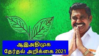 ADMK தேர்தல் அறிக்கை 2021 | ADMK | DMK | BJP | Tamilnadu Election 2021 | Britain Tamil
