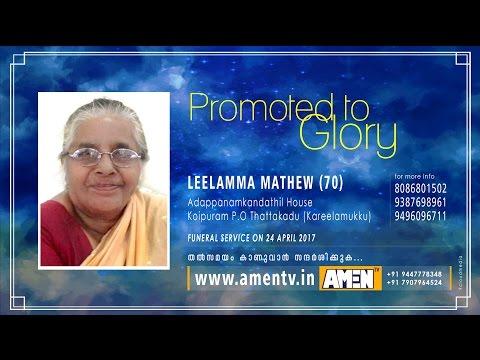 LEELAMMA MATHEW (70) FUNERAL SERVICE LIVE WEBCAST 24/04/2017