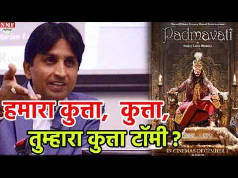 Padmavati पर बोले Kumar Vishwas, हमारा कुत्ता,  कुत्ता तुम्हारा कुत्ता टॉमी?