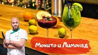 Мохито & Лимонад