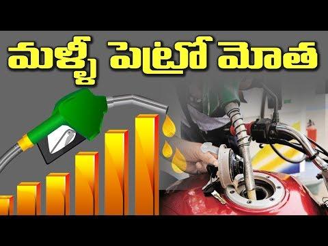 SHOCKING! Petrol Rates to be Increased | Latest Government News and Updates | VTube Telugu