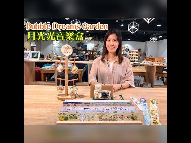 Bubble Dreams Garden:《月光光》插畫 X 手搖音樂盒