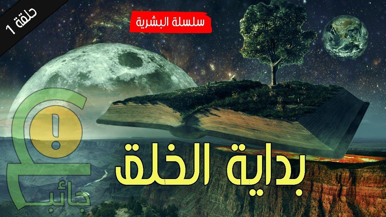 اين حكمة الله في خلق السماوت و الأرض في 6 أيام وليس بــ كن فيكون ؟