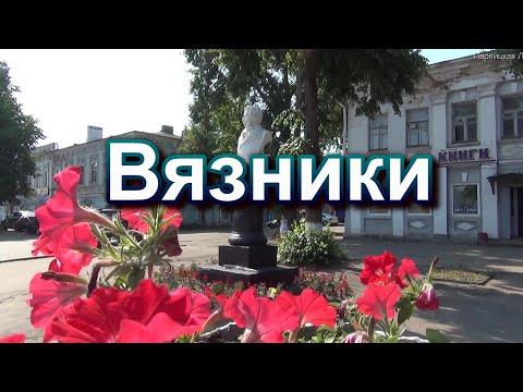 Гуляю по городу Вязники. Интервью с Александрой Никитиной.  Как живут в городе Вязники