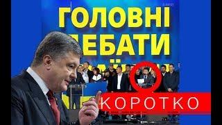 Дебаты Порошенко Зеленский Коротко Итоги на русском.