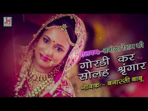 Gordi Kar Solah Shringaar ¦¦ Superhit New Rajasthani Song 2017 ¦¦ Banarasi Babu