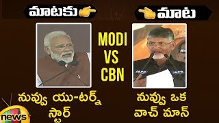War Of Words Between PM Modi And CM Chandrababu | Modi vs Chandrababu | Mango news