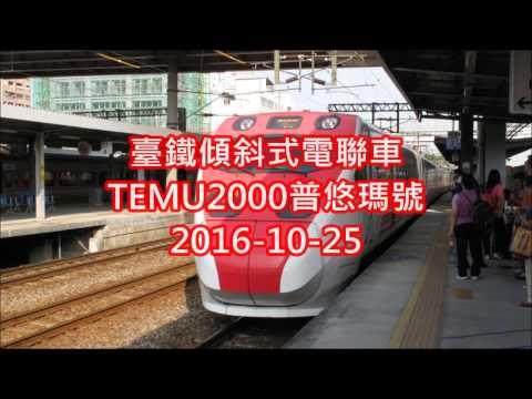 Taiwan Railways Administration TRA 臺灣鐵路管理局傾斜式電聯車TEMU2000普悠瑪號 136次普悠瑪自強號 影像紀錄 2016-10-25