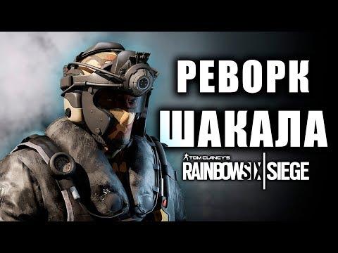 Реворк ШАКАЛА! Нёрф или Бафф? Новый баланс оперативника на ТТС. Rainbow Six Siege 2019