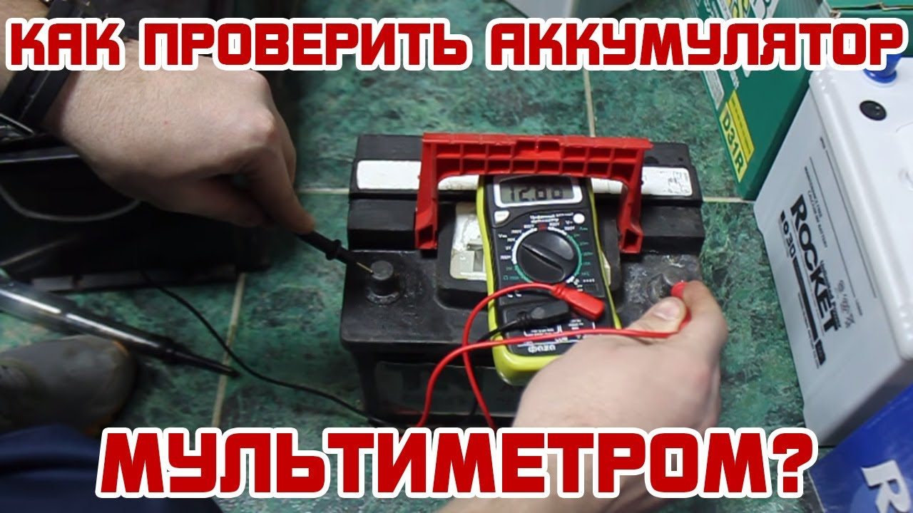 Как проверить МУЛЬТИМЕТРОМ автомобильный аккумулятор?