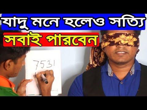 মেয়েদের কাছে জিনিয়াস হতে চাইলে ভিডিওটা দেখুন।Supper Mathematics Magic Trick In Bangla Tutorial