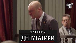 Депутатики (Недотуркані) - 17 серия в HD (24 серий) 2017 новый сериал
