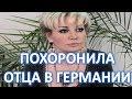 Мария Максакова  о ситуации с отказом от детей и похоронах отца  (07.02.2018)