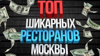 Топ шикарных ресторанов Москвы /Самые дорогие и красивые