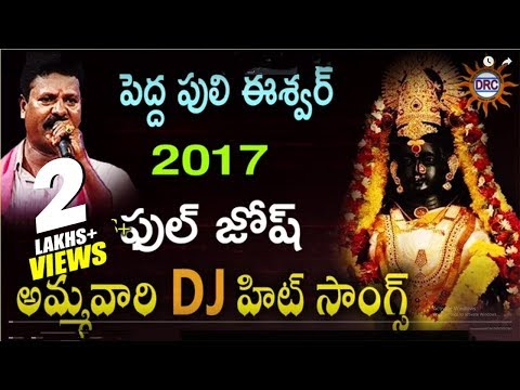 Pedda puli Eshwar 2017 Full Josh Ammavari Dj Hit Songs | Disco Recording Company