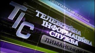 ТІС-ТВ. Депутатський щоденник (15.09.2018)