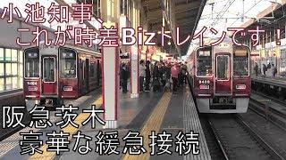 小池知事、これが時差Bizトレインです「阪急京都線 豪華な緩急接続」
