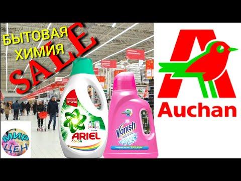 Магазин АШАН 💥 Auchan 🤩 ЦЕНЫ 💦 моющие средства и бытовая химия ОБЗОР ТОВАРОВ