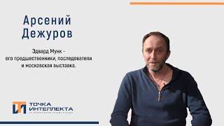 Эдвард Мунк - его предшественники, последователи и московская выставка. (А. Дежуров)