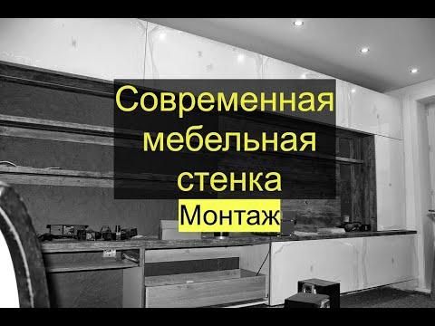 Современная мебельная стенка / монтаж / часть 1