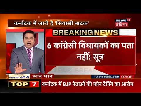 Breaking News: कर्नाटक में 6 कांग्रेसी विधायक लापता | News18 India