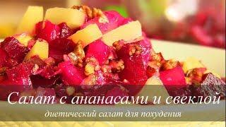 Салат с ананасами и свеклой. Диетический салат для похудения   VIKKAvideo
