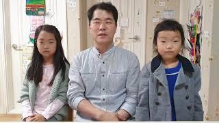 대한민국 서울의 김태진 집사 가족 리빙스톤개척 예배 축하 메시지 9/22 2019