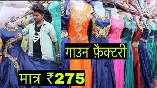 मात्र ₹275 में गाउन ख़रीदे मैन्युफ़ैक्चरर से | CHEAPEST LADIES PARTY WEAR GOWNS  MANUFACTURER ₹275